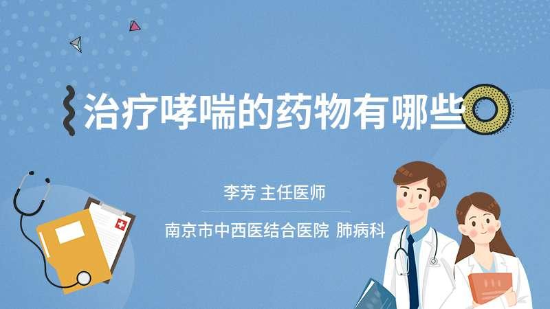 治疗哮喘的药物有哪些