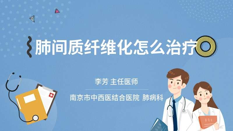 肺间质纤维化怎么治疗