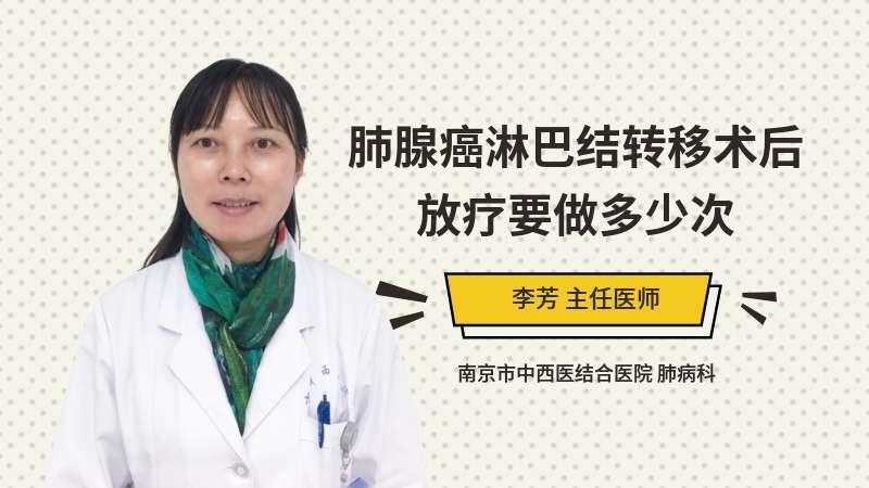 肺腺癌淋巴结转移术后放疗要做多少次