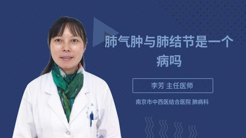 肺气肿与肺结节是一个病吗