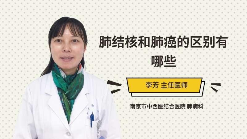 肺结核和肺癌的区别有哪些