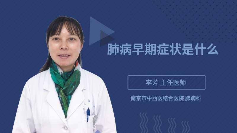 肺病早期症状是什么
