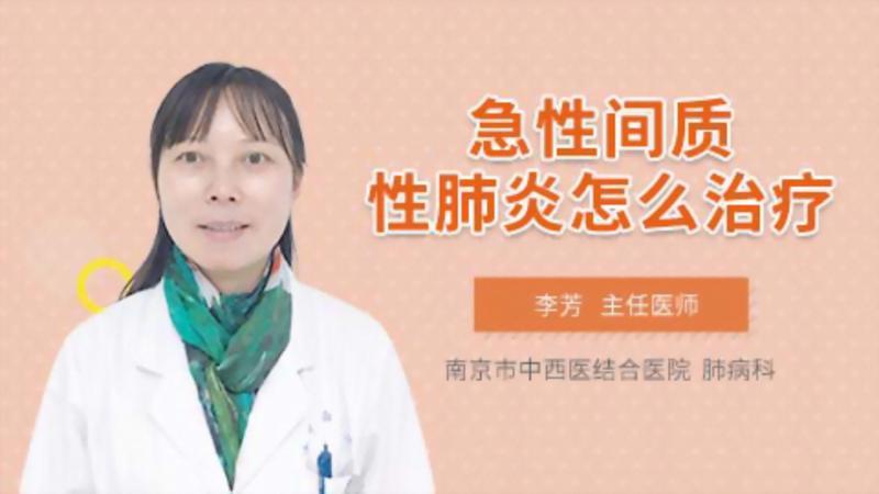 急性间质性肺炎怎么治疗