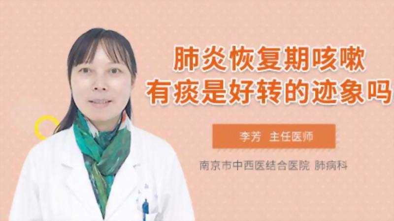 肺炎恢复期咳嗽有痰是好转的迹象吗