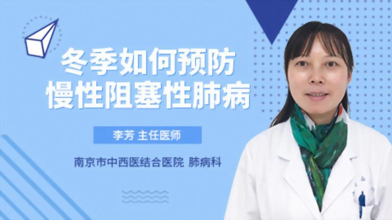 冬季如何预防慢性阻塞性肺病
