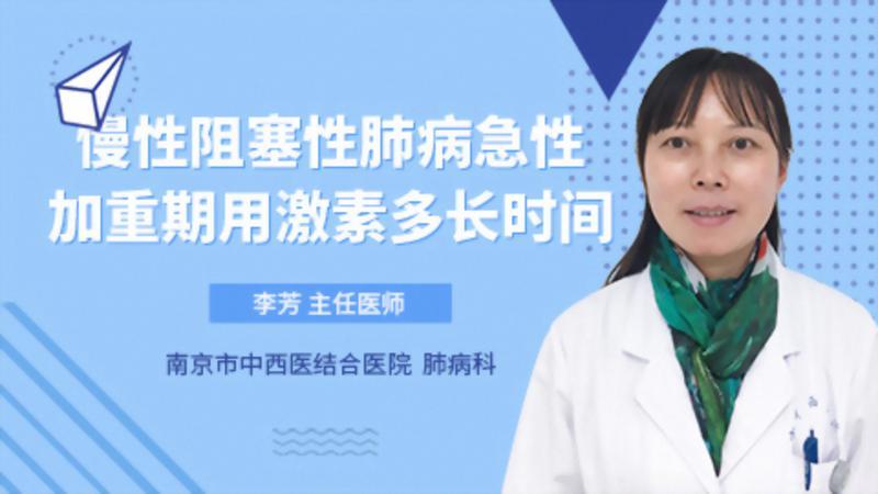 慢性阻塞性肺病急性加重期用激素多长时间