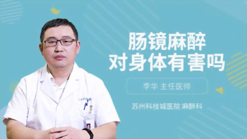 肠镜麻醉对身体有害吗