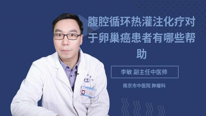 腹腔循环热灌注化疗对于卵巢癌患者有哪些帮助