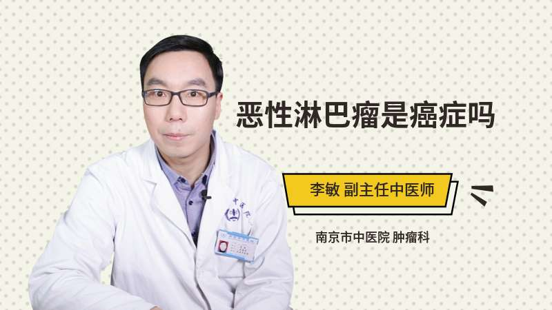 恶性淋巴瘤是癌症吗