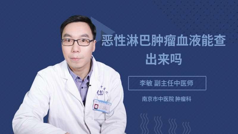 恶性淋巴肿瘤血液能查出来吗
