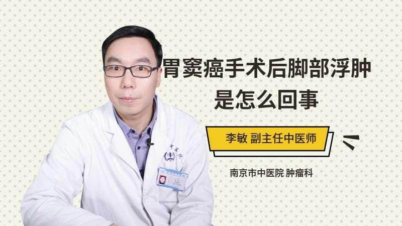 胃窦癌手术后脚部浮肿是怎么回事