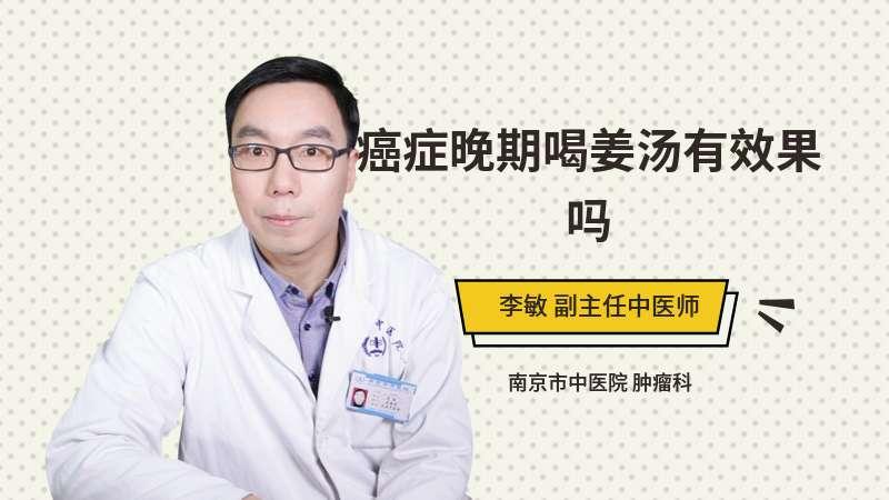 癌症晚期喝姜汤有效果吗