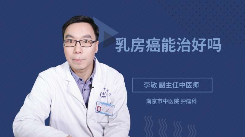 乳房癌能治好嗎