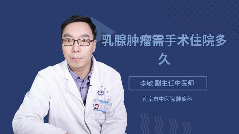 乳腺腫瘤需手術住院多久