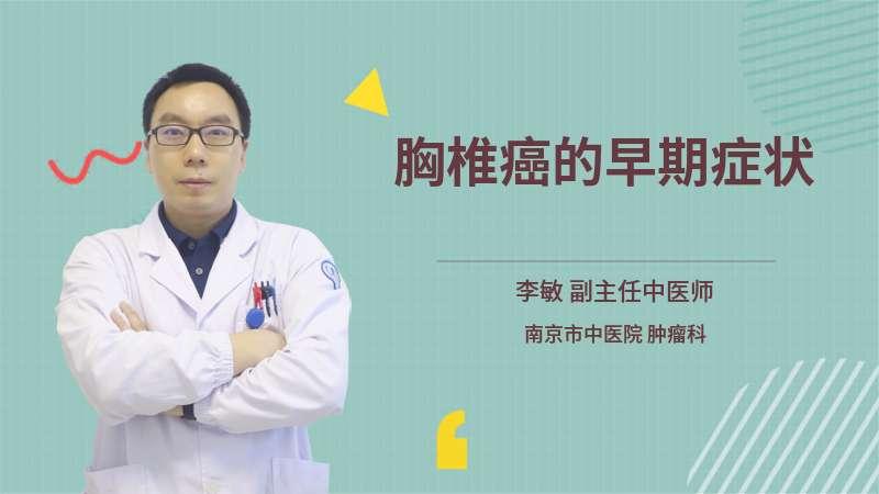 胸椎癌的早期症状