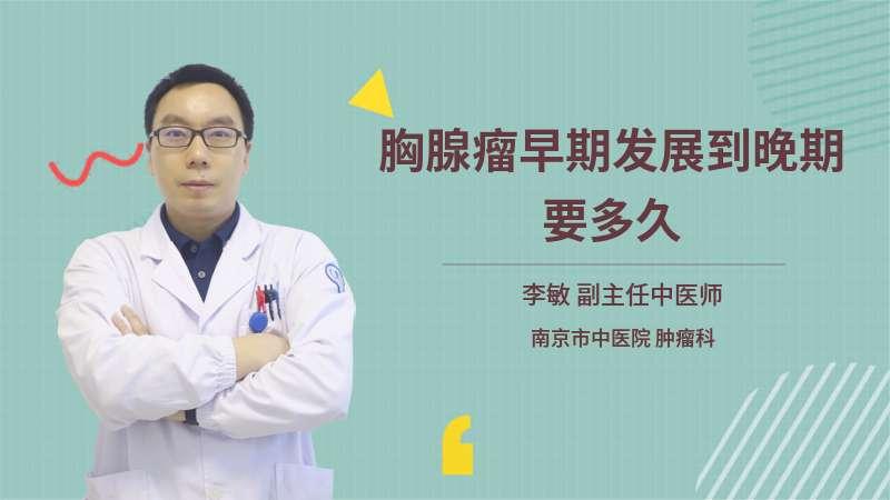 胸腺瘤早期发展到晚期要多久