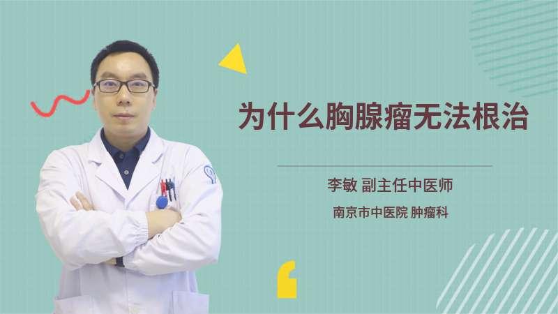 为什么胸腺瘤无法根治