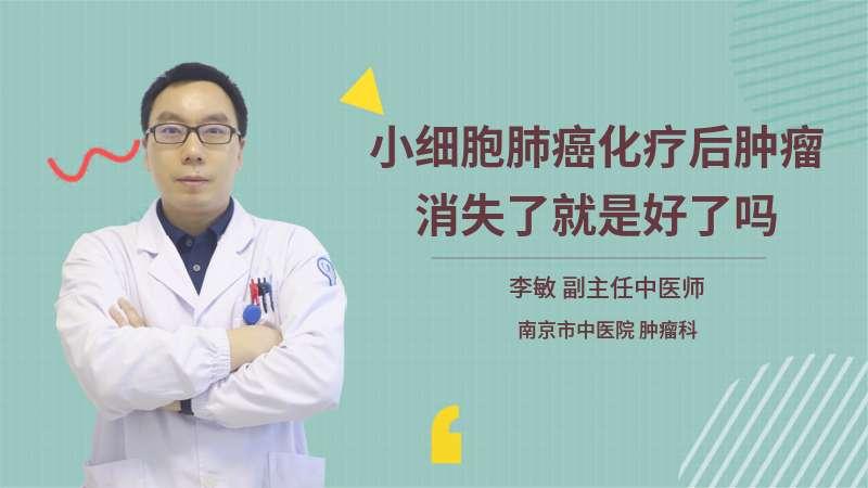 小细胞肺癌化疗后肿瘤消失了就是好了吗