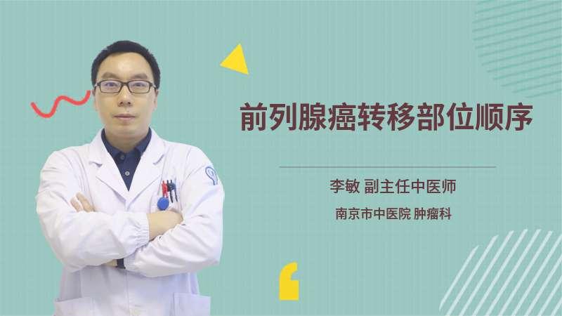 前列腺癌转移部位顺序