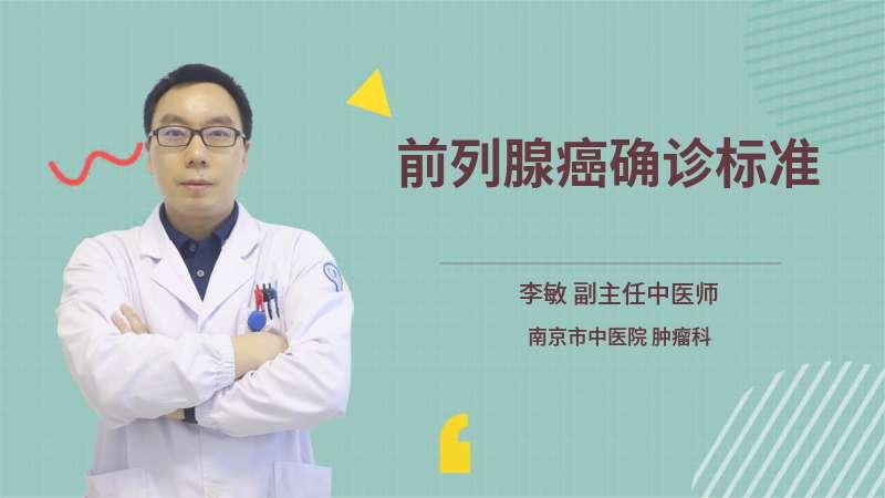 前列腺癌确诊标准