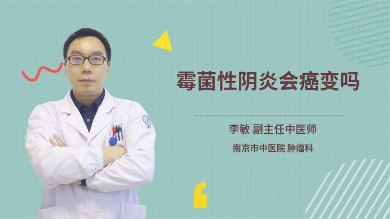 霉菌性阴炎会癌变吗