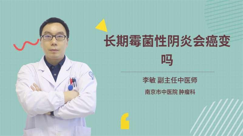 长期霉菌性阴炎会癌变吗