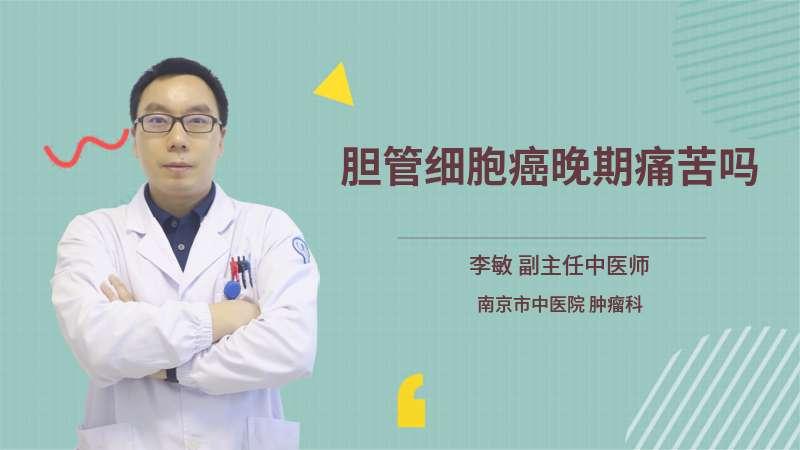 胆管细胞癌晚期痛苦吗