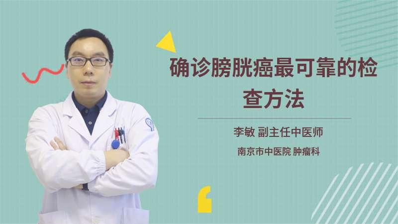 确诊膀胱癌最可靠的检查方法