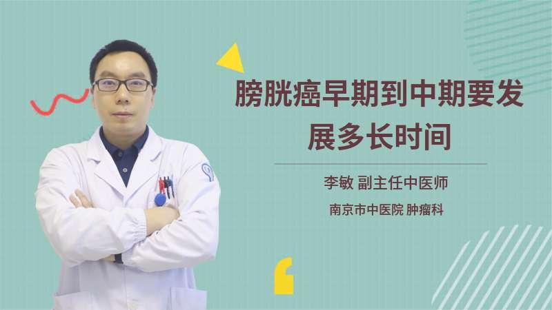 膀胱癌早期到中期要发展多长时间