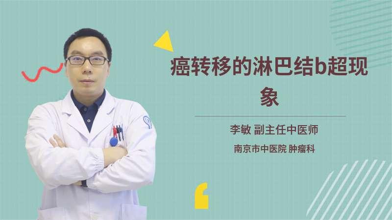 癌转移的淋巴结b超现象