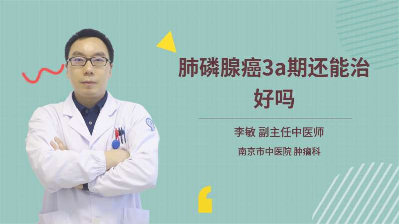 肺磷腺癌3a期还能治好吗