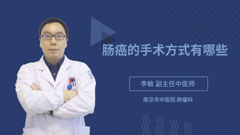 肠癌的手术方式有哪些