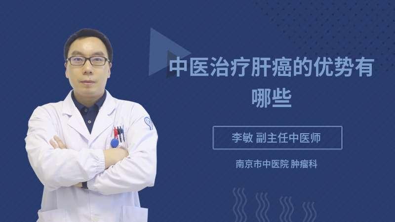 中医治疗肝癌的优势有哪些