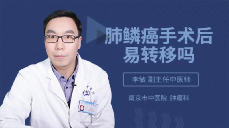 肺鳞癌手术后易转移吗