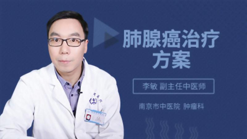 肺腺癌治疗方案