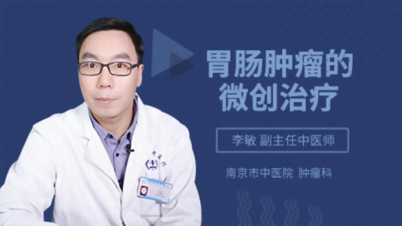 胃肠肿瘤的微创治疗