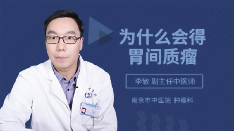 为什么会得胃间质瘤