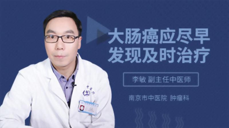 大肠癌应尽早发现及时治疗