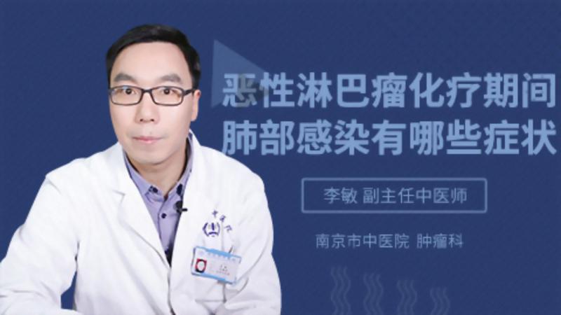 恶性淋巴瘤化疗期间肺部感染有哪些症状