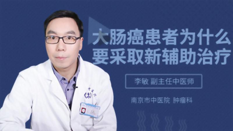 大肠癌患者为什么要采取新辅助治疗