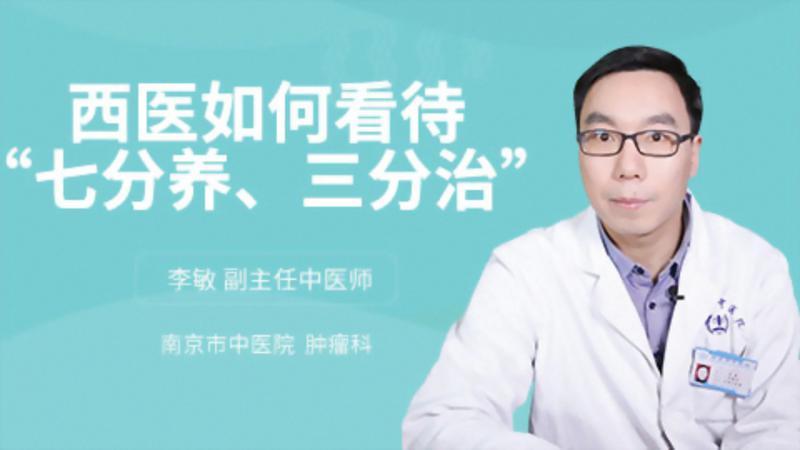 "西医如何看待""七分养、三?#31181;巍?><strong></strong><i>01:23</i></a></span>                 <h2><a href="