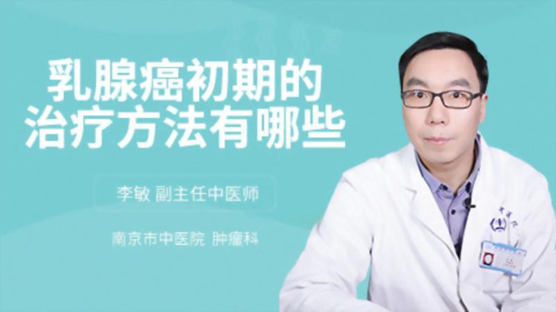 乳腺癌初期的治疗方法有哪些