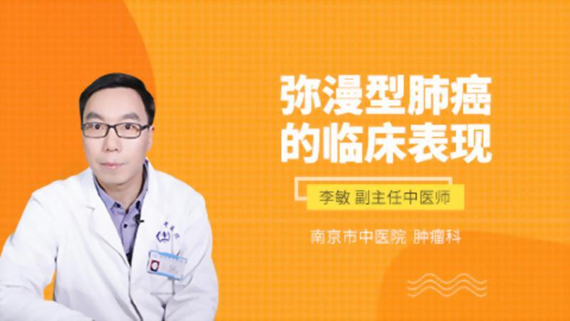 弥漫型肺癌的临床表现