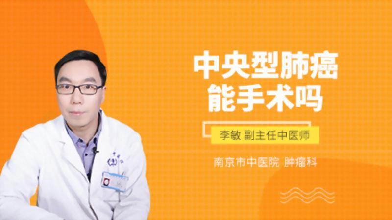 中央型肺癌能手术吗