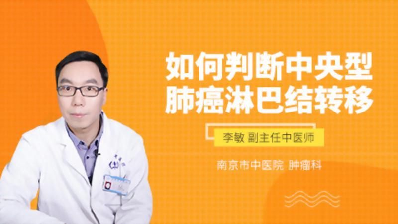 如何判断中央型肺癌淋巴结转移