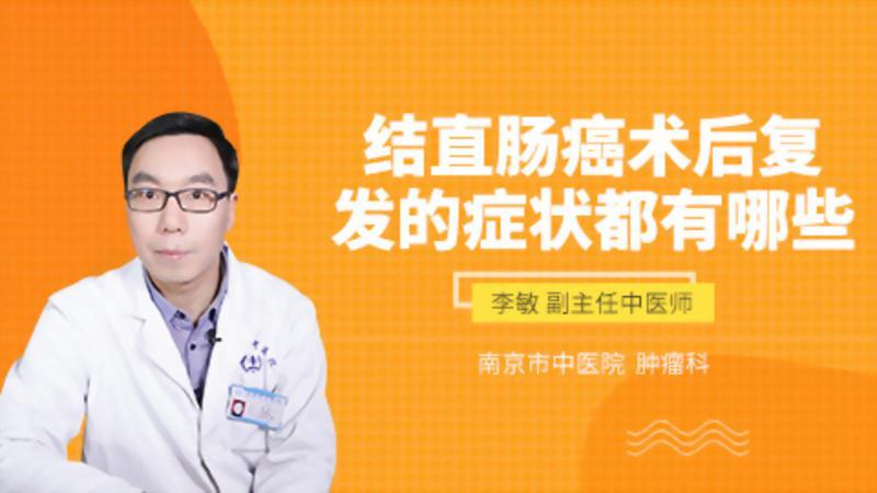 结直肠癌术后复发的症状都有哪些