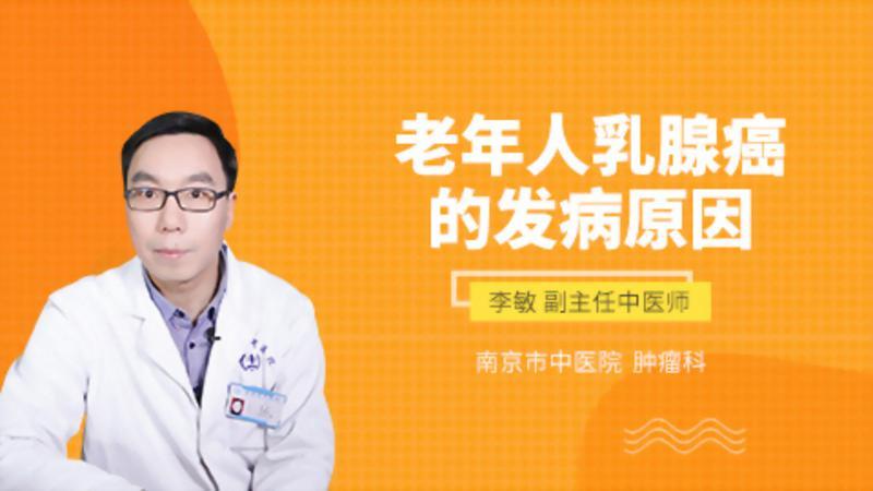 老年人乳腺癌的发病原因