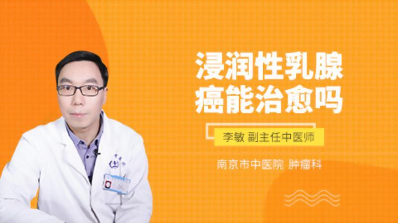 浸润性乳腺癌能治愈吗