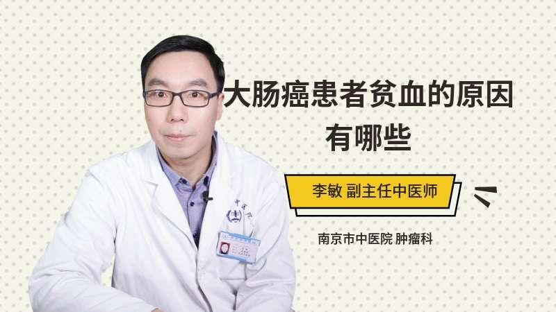 大肠癌患者贫血的原因有哪些