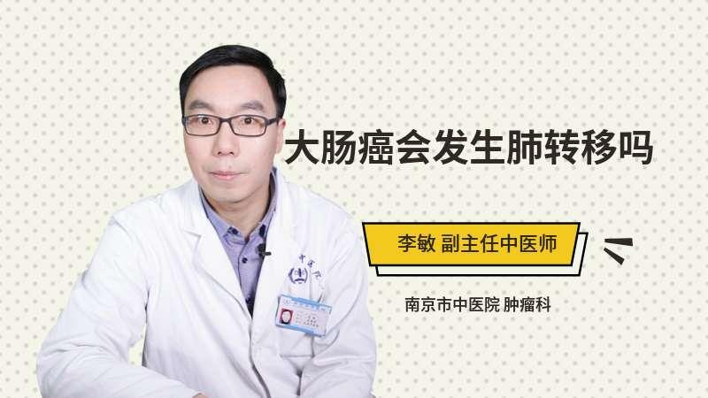 大肠癌会发生肺转移吗